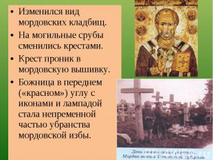 Изменился вид мордовских кладбищ.На могильные срубы сменились крестами.Крест про