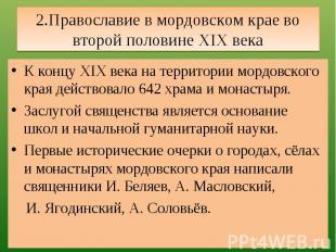 2.Православие в мордовском крае во второй половине XIX века К концу XIX века на