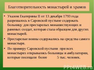 Благотворительность монастырей и храмов Указом Екатерины II от 13 декабря 1793 г