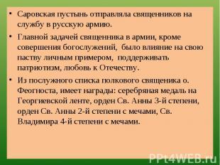 Саровская пустынь отправляла священников на службу в русскую армию.Главной задач