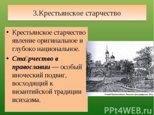 3.Крестьянское старчество Крестьянское старчество явление оригинальное и глубоко