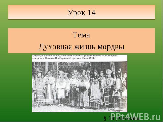 Урок 14 ТемаДуховная жизнь мордвы § 14 учебника