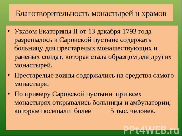 Благотворительность монастырей и храмов Указом Екатерины II от 13 декабря 1793 года разрешалось в Саровской пустыне содержать больницу для престарелых монашествующих и раненых солдат, которая стала образцом для других монастырей. Престарелые воины с…