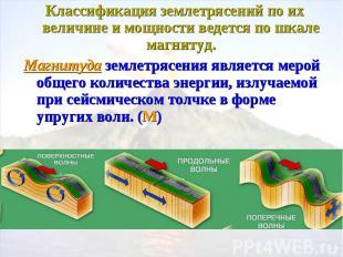 Классификация землетрясений по их величине и мощности ведется по шкале магнитуд.