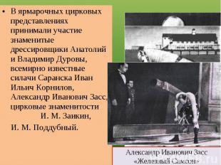 В ярмарочных цирковых представлениях принимали участие знаменитые дрессировщики