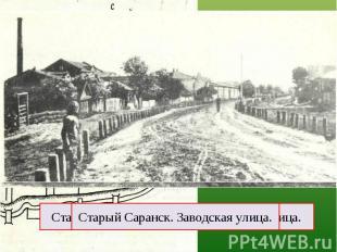 Старый Саранск. Заводская улица.Старый Саранск. Базарная площадь и улица.Промышл