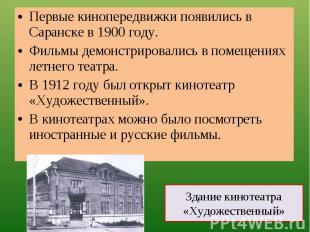 Первые кинопередвижки появились в Саранске в 1900 году.Фильмы демонстрировались