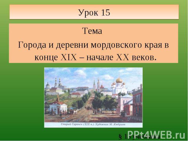 Урок 15 Тема Города и деревни мордовского края в конце XIX – начале XX веков. § 13 учебника