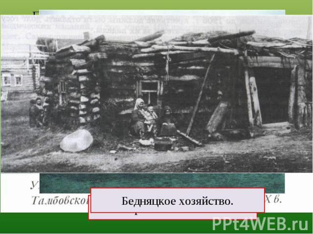 По мере увеличения размеров некоторых поселений они принимали квартально-уличные формы.Расслоение крестьянства привело к появлению «справных» хозяйств и батрацких семей.