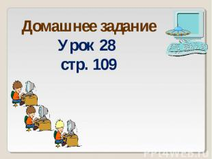 Домашнее заданиеУрок 28 стр. 109