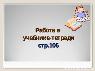 Работа в учебнике-тетрадистр.106