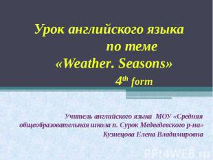 Урок английского языка по теме «Weather. Seasons» 4th form Учитель английского я