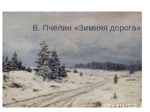 В. Пчелин «Зимняя дорога»
