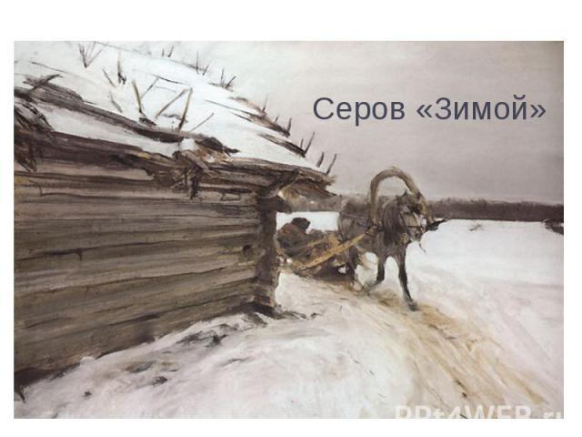 Серов «Зимой»