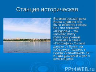 Станция историческая. Великая русская река Волга с давних пор была известна грек