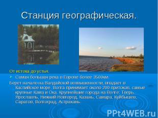 Станция географическая. От истока до устья.Самая большая река в Европе более 350