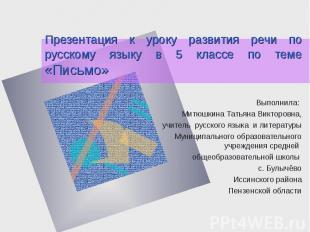 Презентация к уроку развития речи по русскому языку в 5 классе по теме «Письмо»