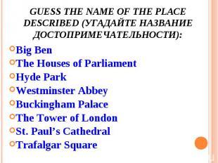 Guess the name of the place described (угадайте название достопримечательности):