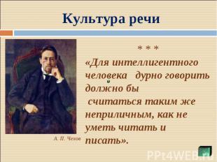 Культура речи * * *«Для интеллигентного человека дурно говорить должно бы считат