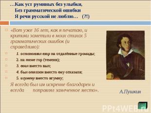…Как уст румяных без улыбки, Без грамматической ошибки Я речи русской не люблю…