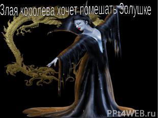 Злая королева хочет помешать Золушке