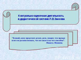 """Контрольно оценочная деятельность в дидактической системе Л.В.Занкова """"Всякий, к"""