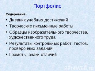 Портфолио Дневник учебных достиженийТворческие письменные работыОбразцы изобрази