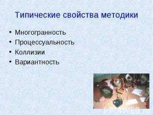 Типические свойства методики МногогранностьПроцессуальностьКоллизииВариантность