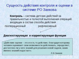 Сущность действия контроля и оценки в системе РО Занкова Контроль – система детс