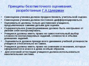 Принципы безотметочного оценивания, разработанные Г.А.Цукерман Самооценка ученик