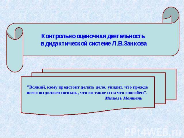 Контрольно оценочная деятельность в дидактической системе Л.В.Занкова