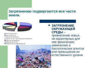 Загрязнению подвергаются все части земли. ЗАГРЯЗНЕНИЕ ОКРУЖАЮЩЕЙ СРЕДЫ – привнес