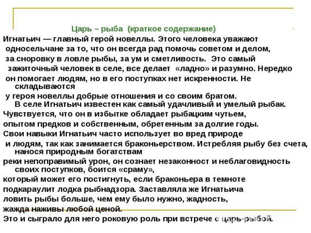 Тему узбекистан презентация по царь рыба астафьев читать полное содержание