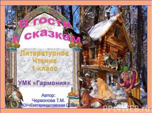 В гости к сказкам Литературное Чтение1 классУМК «Гармония»Автор:Червонова Т.М.МО