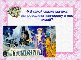 В какой сказке мачеха выпроводила падчерицу в лес зимой?