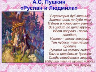 А.С. Пушкин «Руслан и Людмила»У лукоморья дуб зеленый; Златая цепь на дубе том: