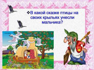 В какой сказке птицы на своих крыльях унесли мальчика?