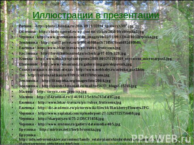 Иллюстрации в презентации Рябина - -http://photo1.fotodia.ru/2006/09/11/33994_igouwcyXMC.jpgОблепиха - http://chudo-ogorod.ru/wp-content/uloads/2010/09/oblepiha2.jpgЧерника - http://www.greenmama.ru/dn_images/00/22/51/09/1236418055hephika.jpgЗемляни…