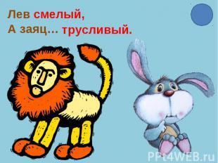 Лев смелый,А заяц…