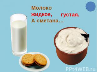 Молоко жидкое,А сметана…