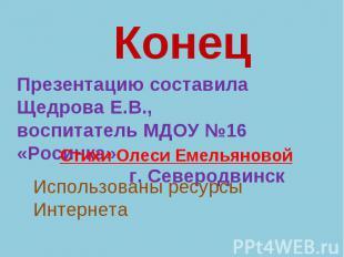 КонецПрезентацию составила Щедрова Е.В.,воспитатель МДОУ №16 «Росинка» г. Северо