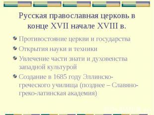 Русская православная церковь в конце XVII начале XVIII в. Противостояние церкви