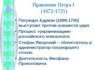Правление Петра I (1672-1725) Патриарх Адриан (1690-1700) выступает против новше