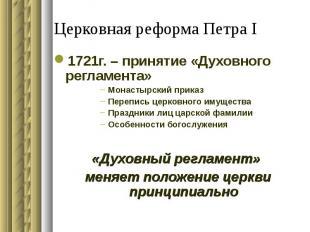 Церковная реформа Петра I 1721г. – принятие «Духовного регламента»Монастырский п