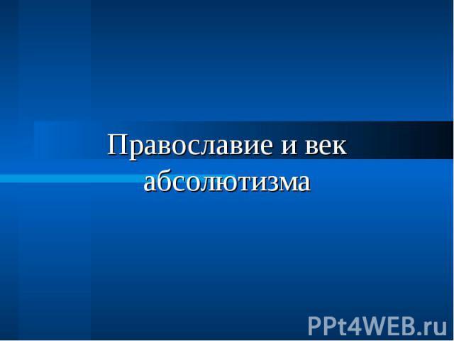 Православие и век абсолютизма