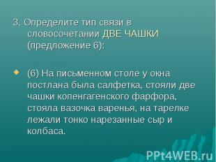 3. Определите тип связи в словосочетании ДВЕ ЧАШКИ (предложение 6):(6) На письме