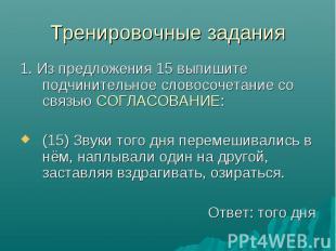 Тренировочные задания 1. Из предложения 15 выпишите подчинительное словосочетани