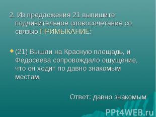 2. Из предложения 21 выпишите подчинительное словосочетание со связью ПРИМЫКАНИЕ