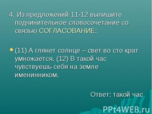 4. Из предложений 11-12 выпишите подчинительное словосочетание со связью СОГЛАСО