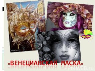 «Венецианская маска»